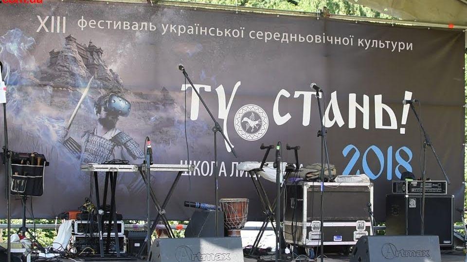 Тернопільські реконструктори відвідали фестиваль середньовічної культури «Ту Стань»