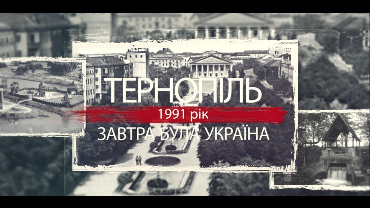 Тернопіль. 1991. Завтра була Україна. Діалог з Марією Крупою