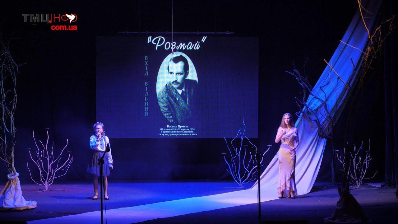 Творчість поета Василя Ярмуша вшанували у Тернополі