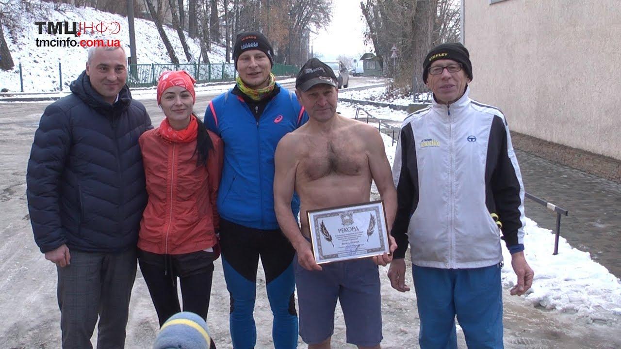 Босоніж навколо ставу та розірвані разом 108 карт – нові рекорди Тернополя