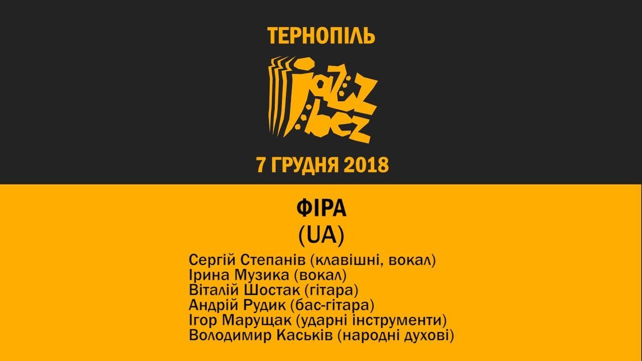 Jazz Bez Тернопіль 2018 Фіра