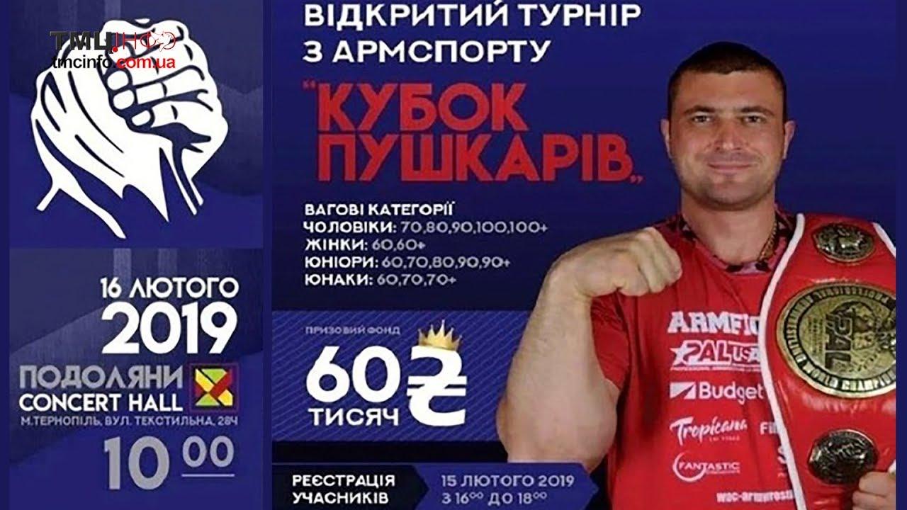 «Кубок Пушкарів» вперше збере найсильніших чоловіків та жінок України
