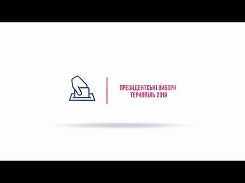 """""""Тернопільщина обирає Президента України"""": старт голосування"""