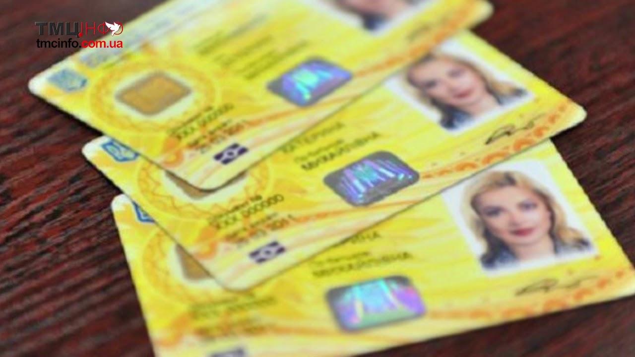 Жителі Тернопільщини зможуть отримати свої паспорти у день виборів