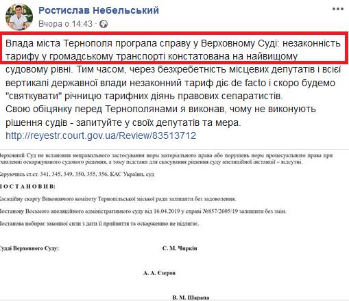 Адвокат тарифи на проїзд Тернополя