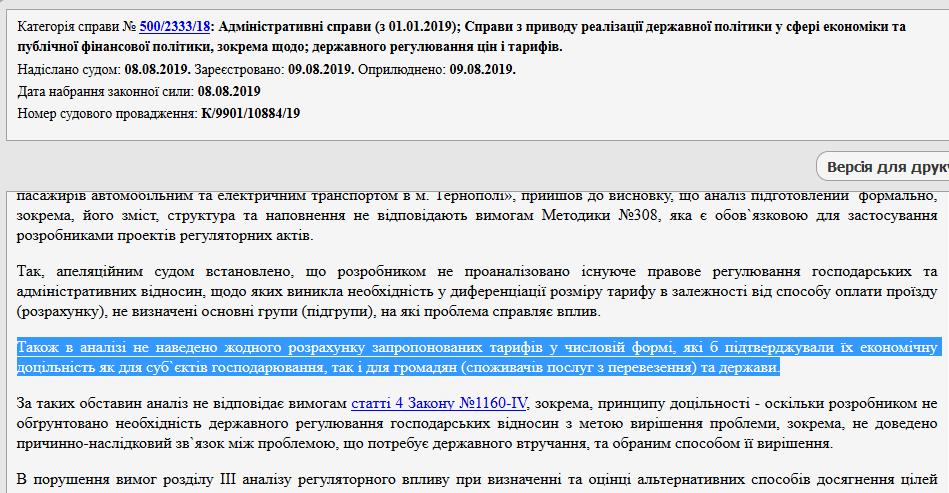 Рішення верховного суду тарифів на транспорт Тернопіль
