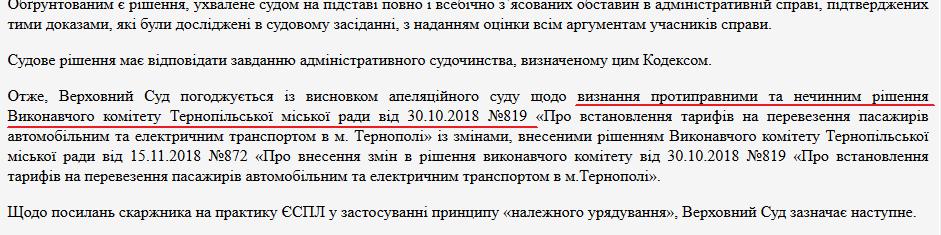 Рішення верховного суду про транспортні тарифи у Тернополі