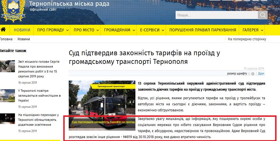 Інформація з сайту мерії Тернополя про тарифи на проїзд