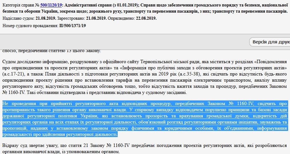 Рішення Тернопільського адмінсуду про тарифи громадького транспорту