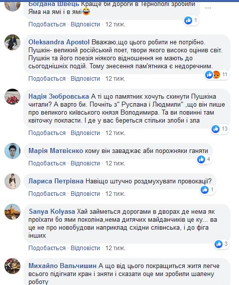 Памятник Пушкіну коментарі