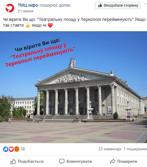 Театральна площа Тернополя