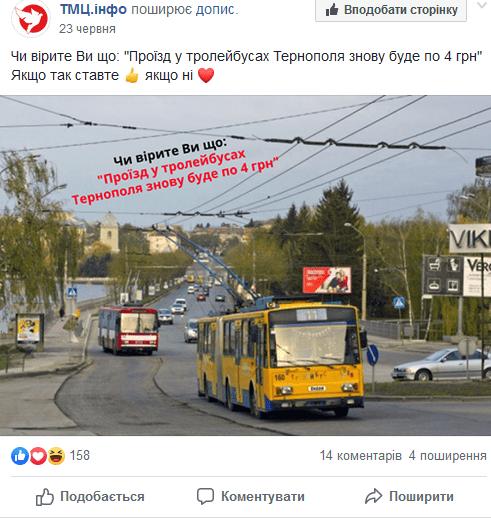 Проїзд по 4 грн Тернопіль