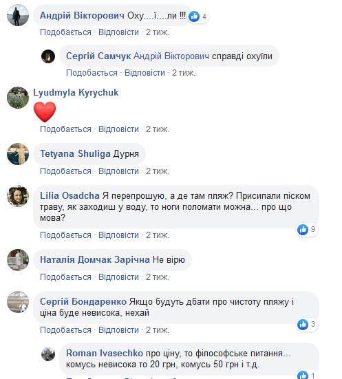 Циганка коментарі