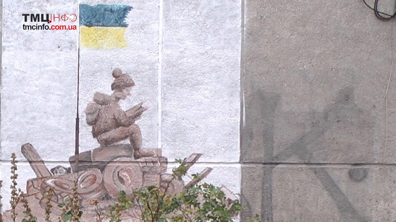 Тернополяни вітають захисників України
