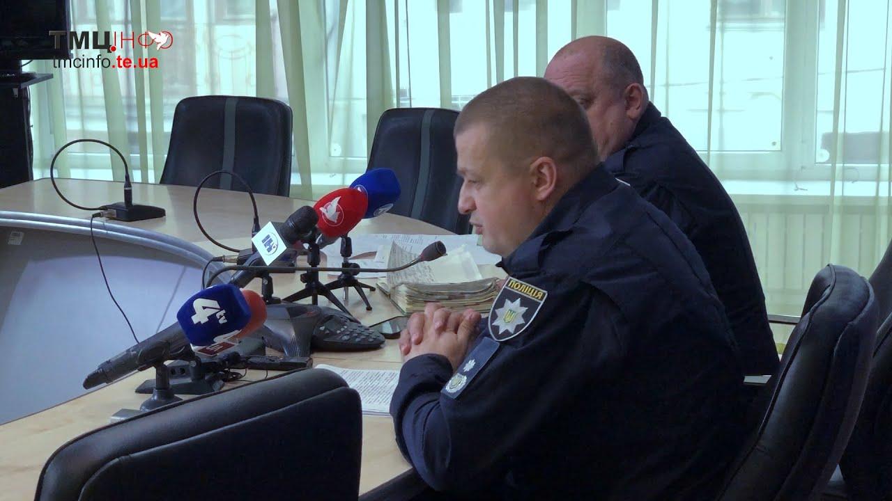 Підсумки роботи поліції Тернопільщини за 2019 рік