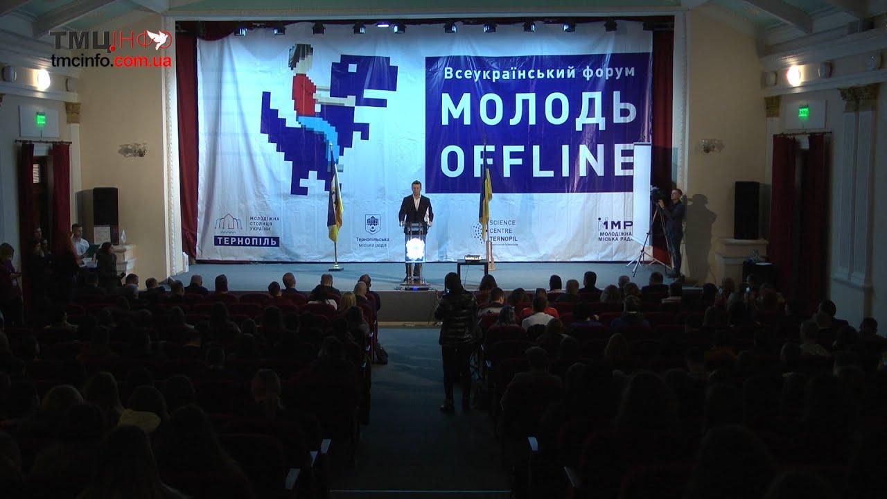 Тернопіль офіційно став молодіжною столицею України