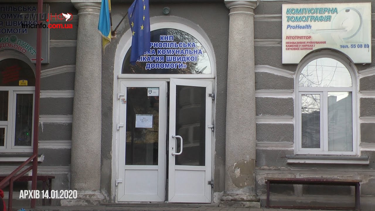 Лікарні Тернополя не готові приймати хворих на коронавірус