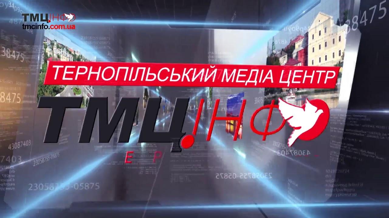 Результати соцопитування «Суспільно-політичні настрої мешканців Тернополя» (пряма трансляція)