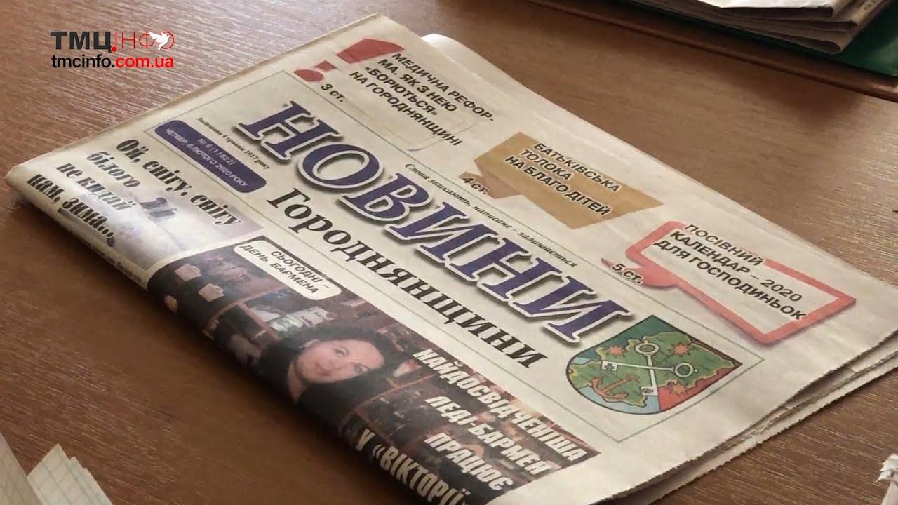 Тернопільський прес-клуб продовжує роботу по сприянню реформованим редакціям