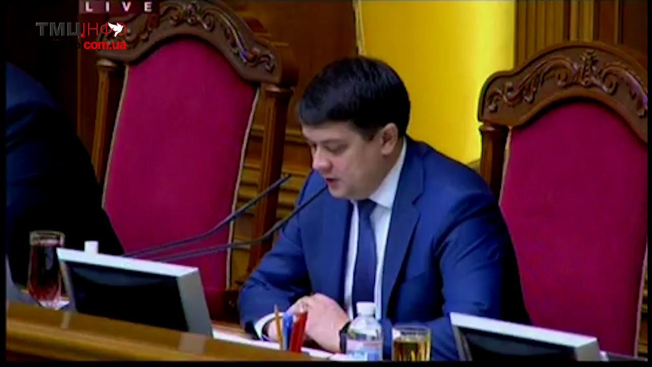 Народних депутатів хочуть позбавити виплат через прогули