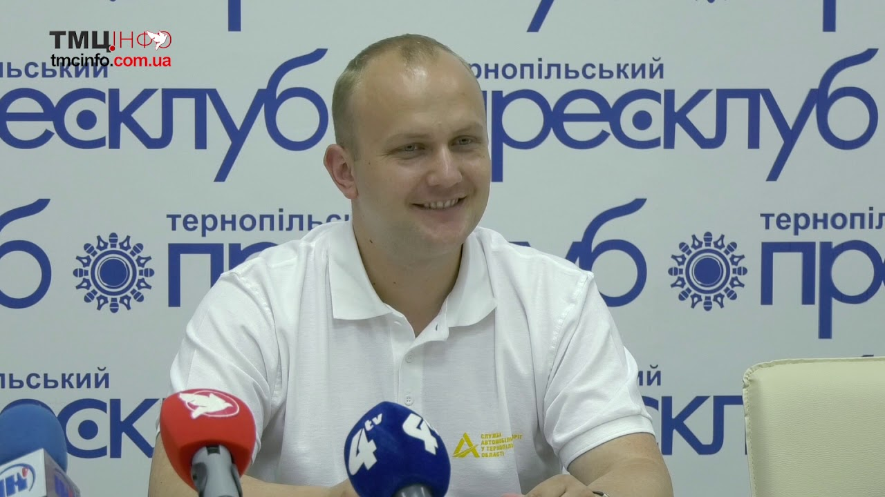Пресконференція  з актуальних питань ремонту доріг у Тернопільській області