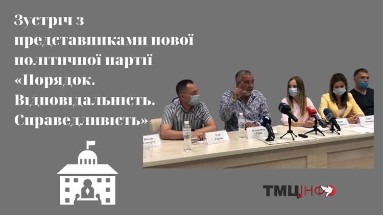 Зустріч з представниками нової політичної партії «Порядок. Відповідальність. Справедливість»
