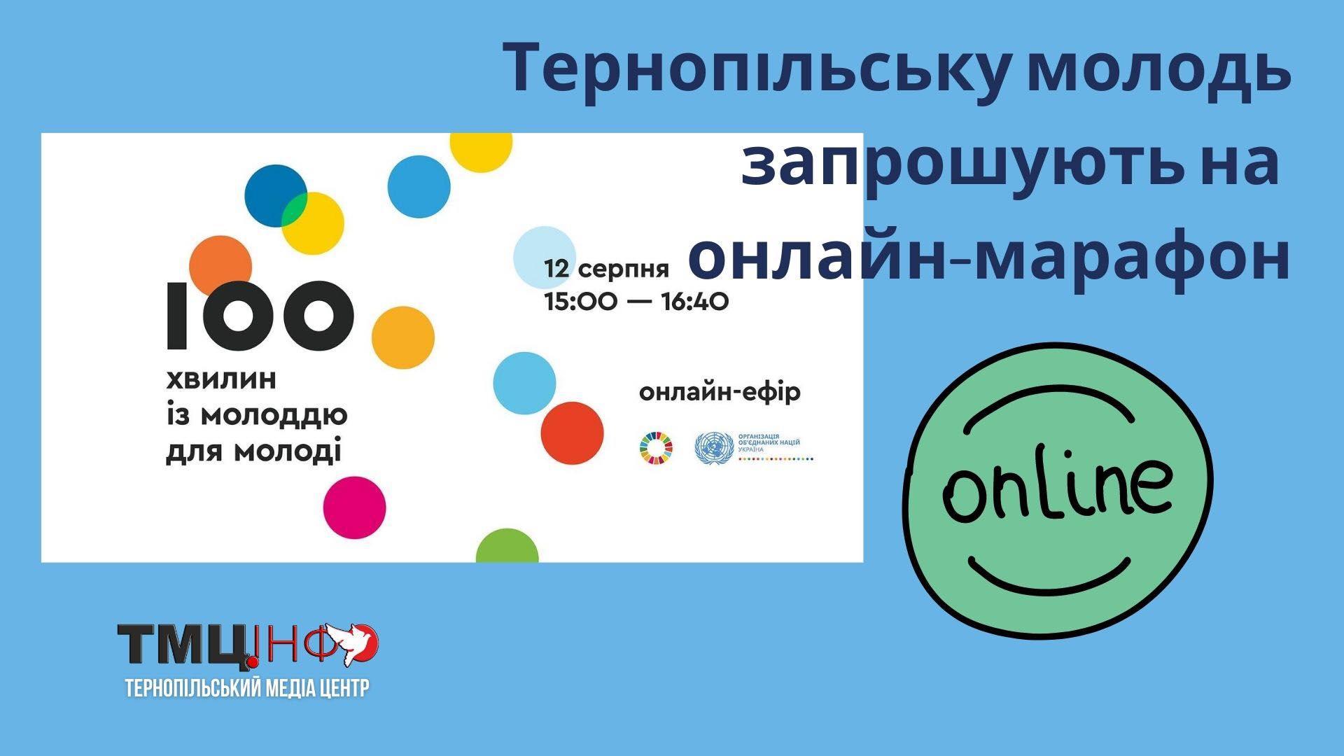 Тернопільську молодь запрошують на онлайн-марафон