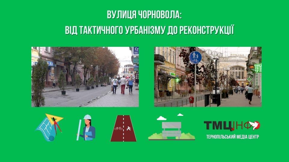 Вулиця Чорновола: від тактичного урбанізму до реконструкції