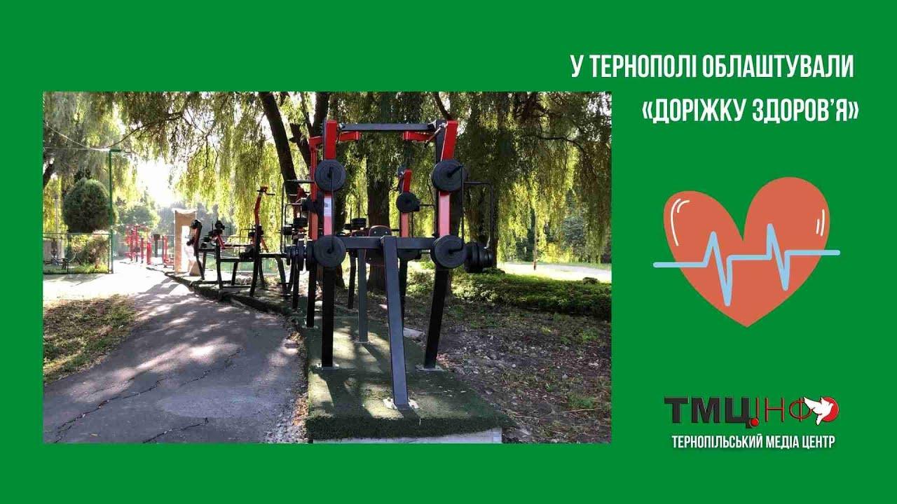 У Тернополі облаштували «Доріжку здоров'я»