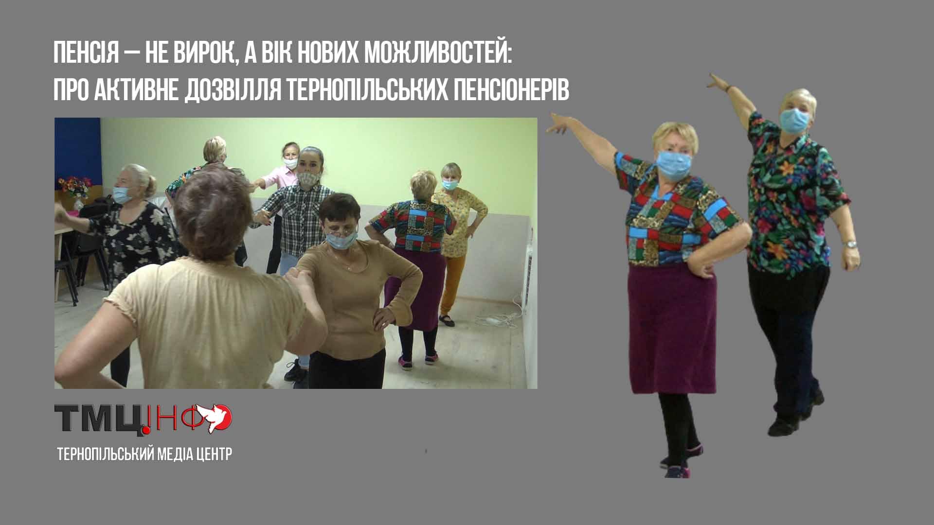 Пенсія – не вирок, а вік нових можливостей: про активне дозвілля тернопільських пенсіонерів