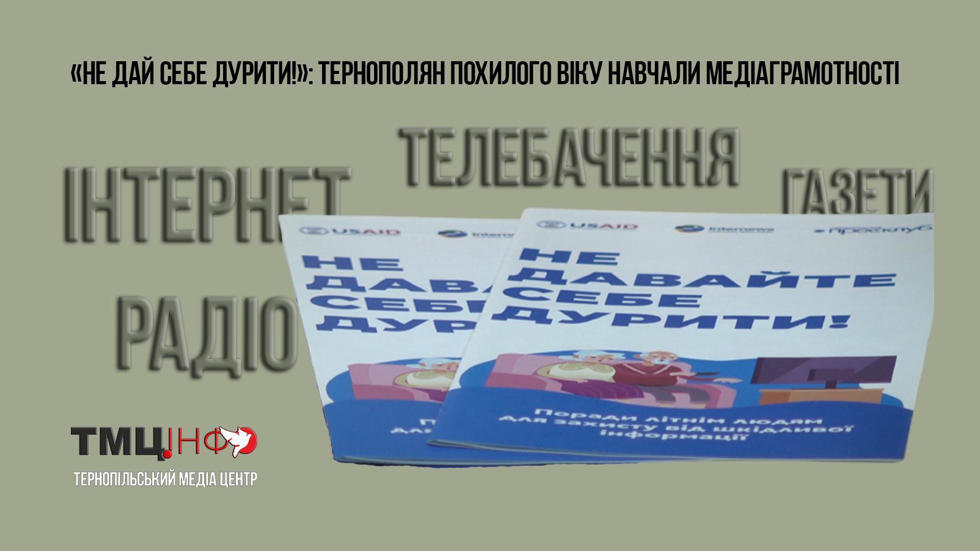 «Не дай себе дурити!»: тернополян похилого віку навчали медіаграмотності