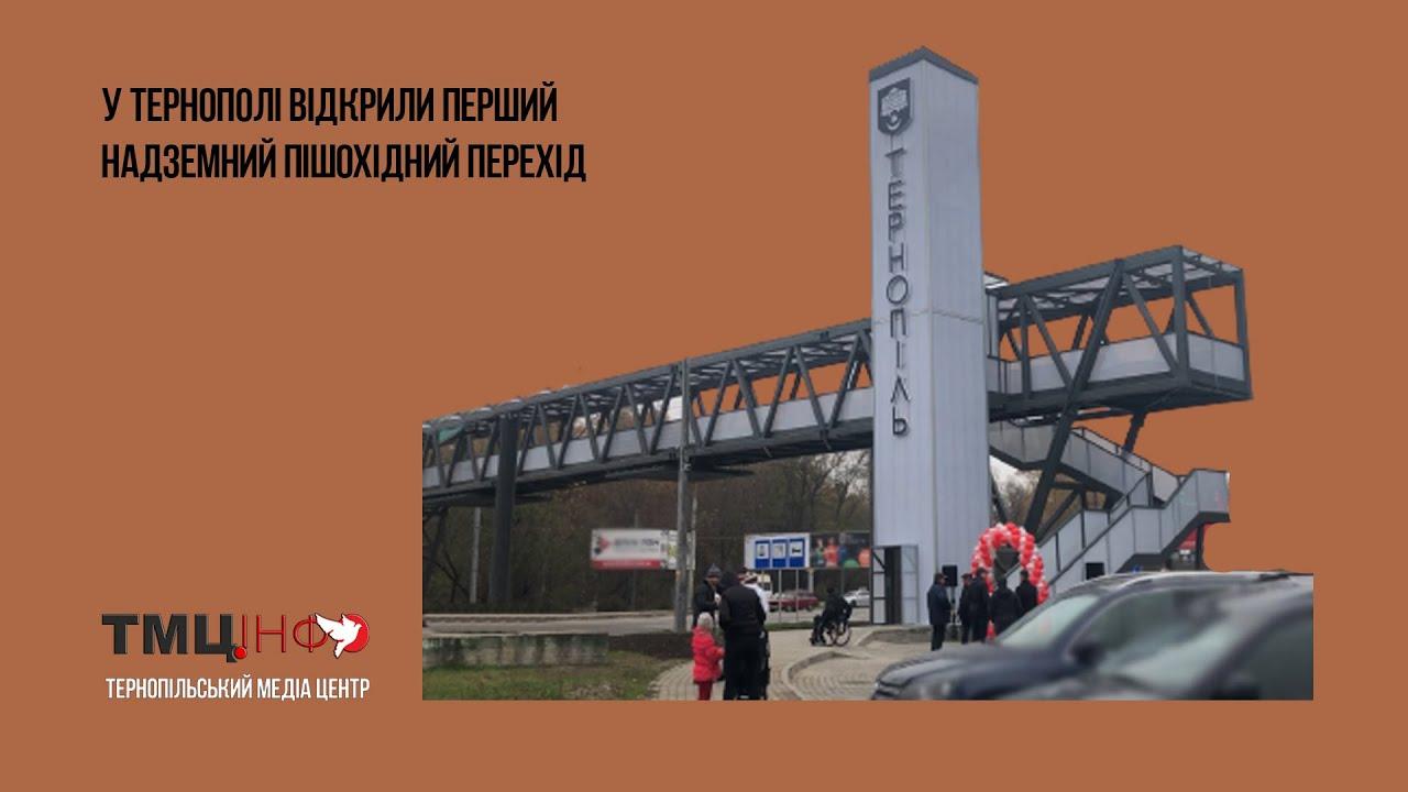 У Тернополі відкрили перший надземний пішохідний перехід
