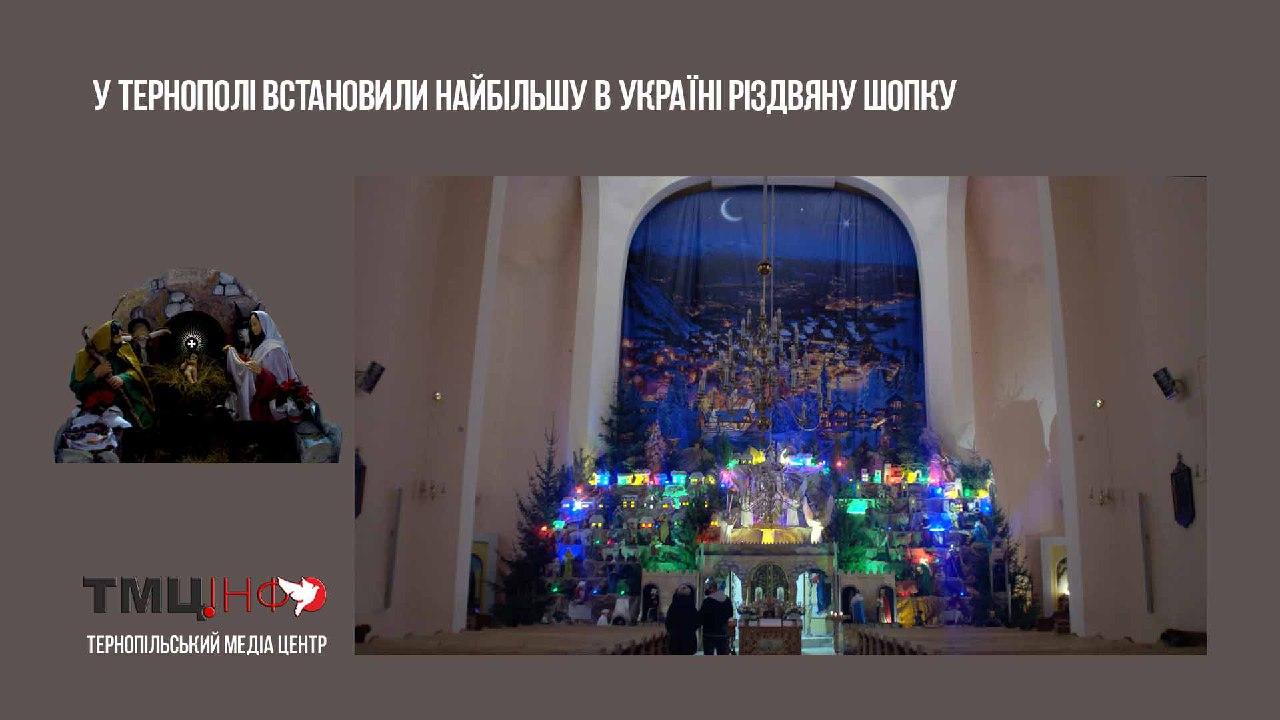 У Тернополі встановили найбільшу в Україні різдвяну шопку