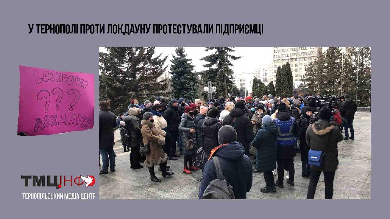 У Тернополі проти локдауну протестували підприємці