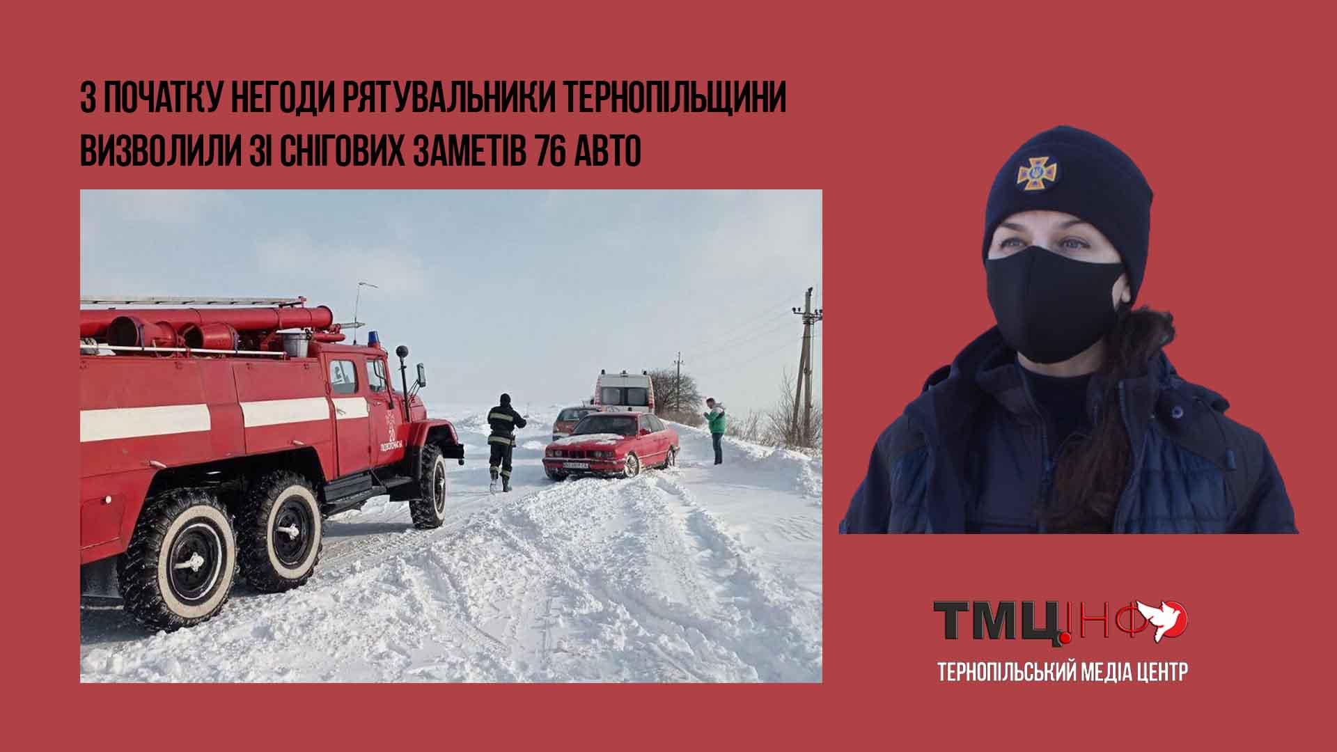 З початку негоди рятувальники Тернопільщини визволили зі снігових заметів 76 авто