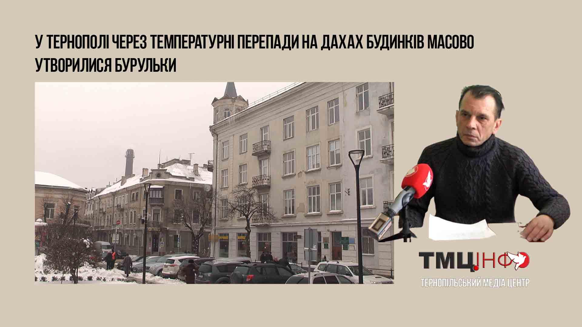 У Тернополі через температурні перепади на дахах будинків масово утворилися бурульки