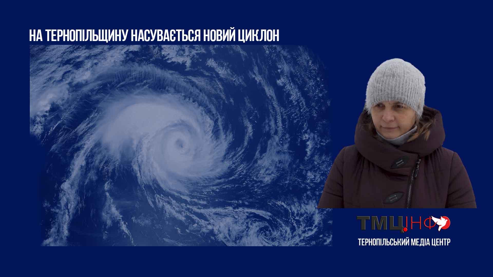На Тернопільщину насувається новий циклон