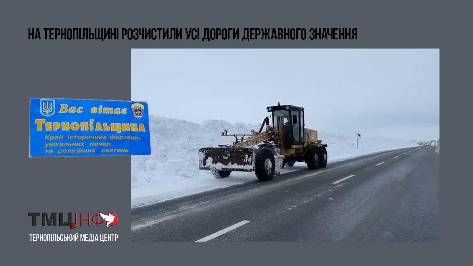 На Тернопільщині розчистили усі дороги державного значення