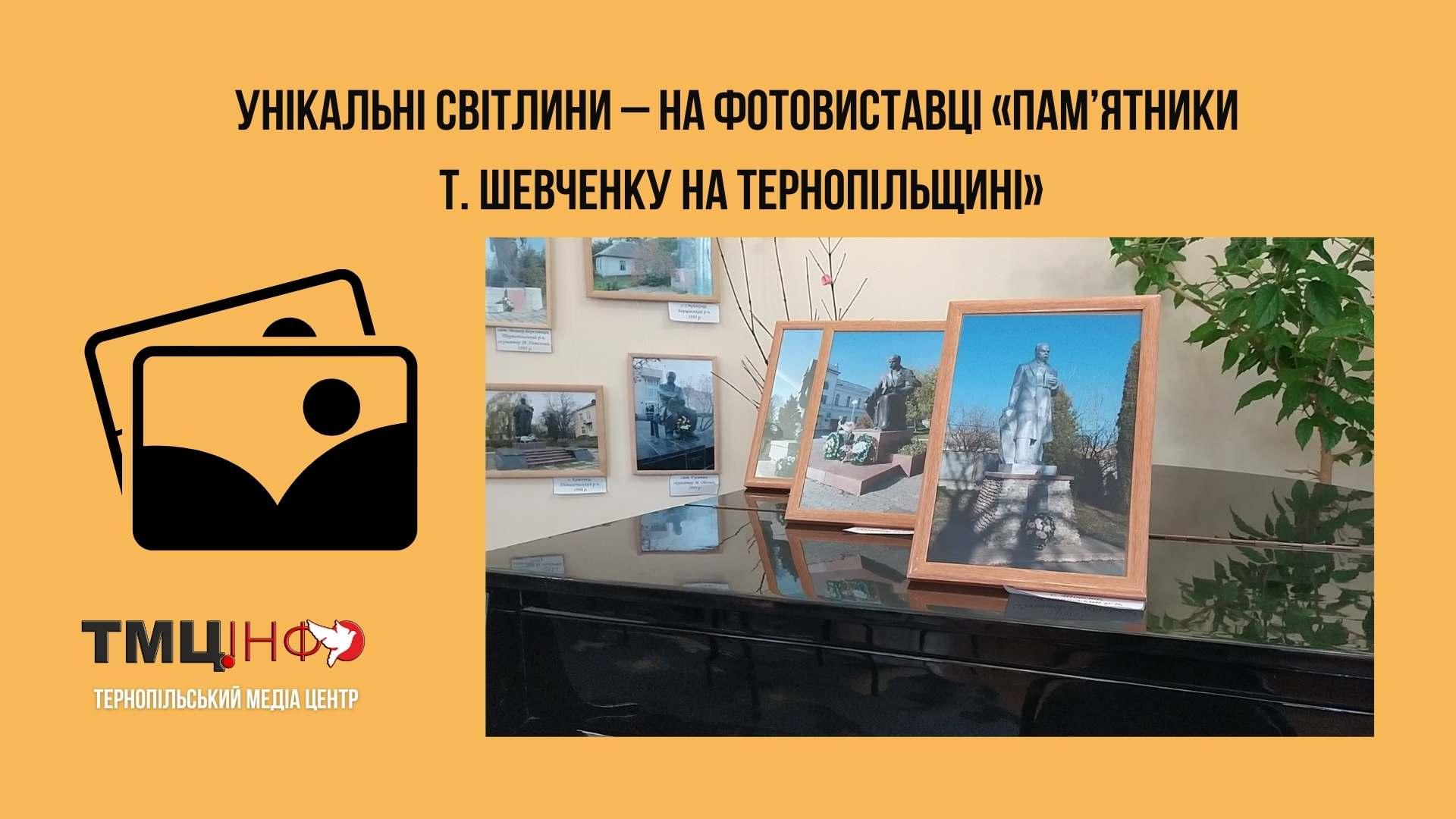 Унікальні світлини – на фотовиставці «Пам'ятники Т. Шевченку на Тернопільщині»