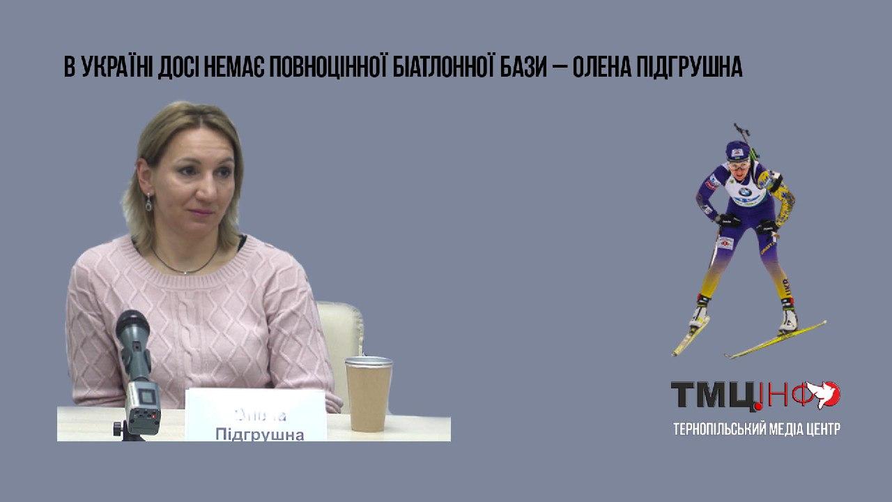 В Україні досі немає повноцінної біатлонної бази – Олена Підгрушна