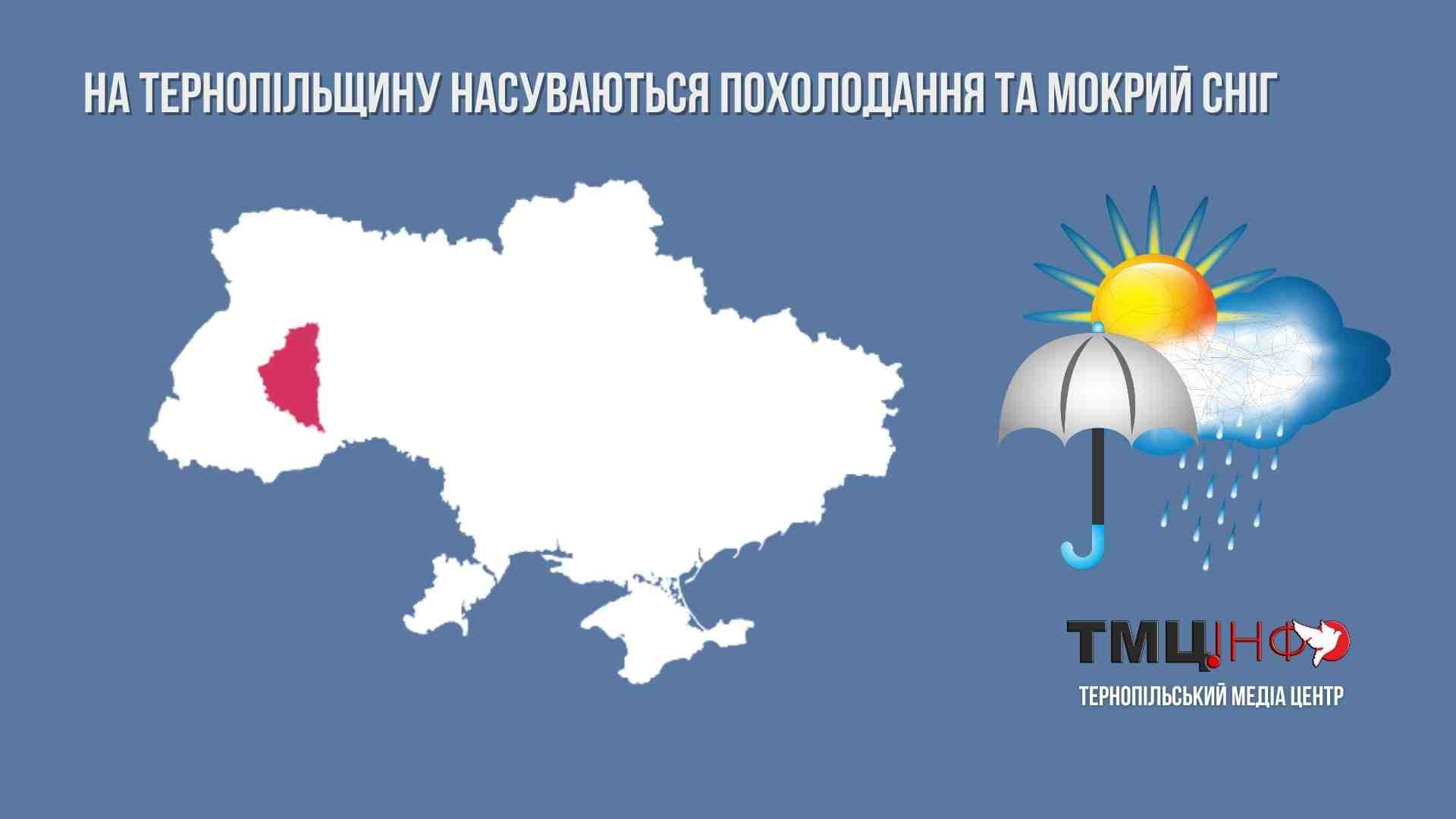 На Тернопільщину насуваються похолодання та мокрий сніг