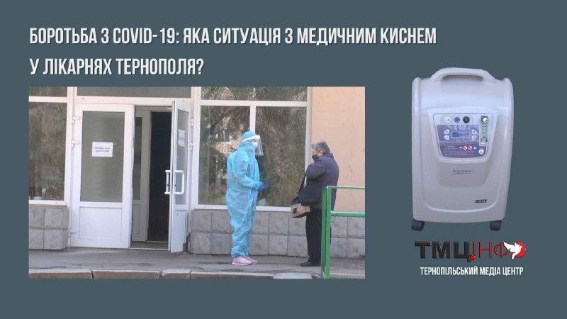 Боротьба з COVID-19: яка ситуація з медичним киснем у лікарнях Тернополя?