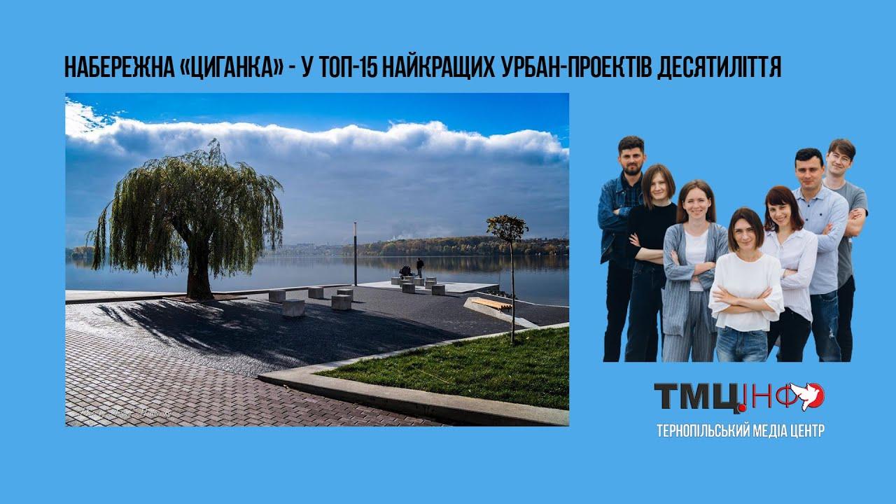 Набережна «Циганка» – у ТОП-15 найкращих урбан-проектів десятиліття