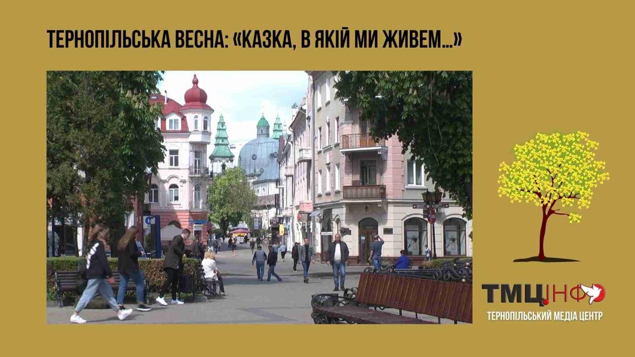 Тернопільська весна: «казка, в якій ми живем…»