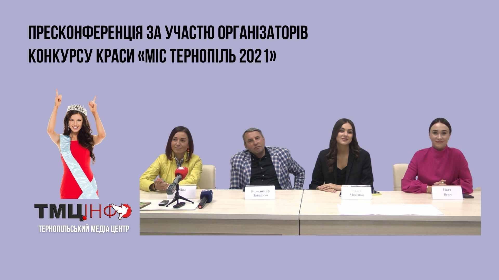 Пресконференція за участю організаторів конкурсу краси «Міс Тернопіль 2021»