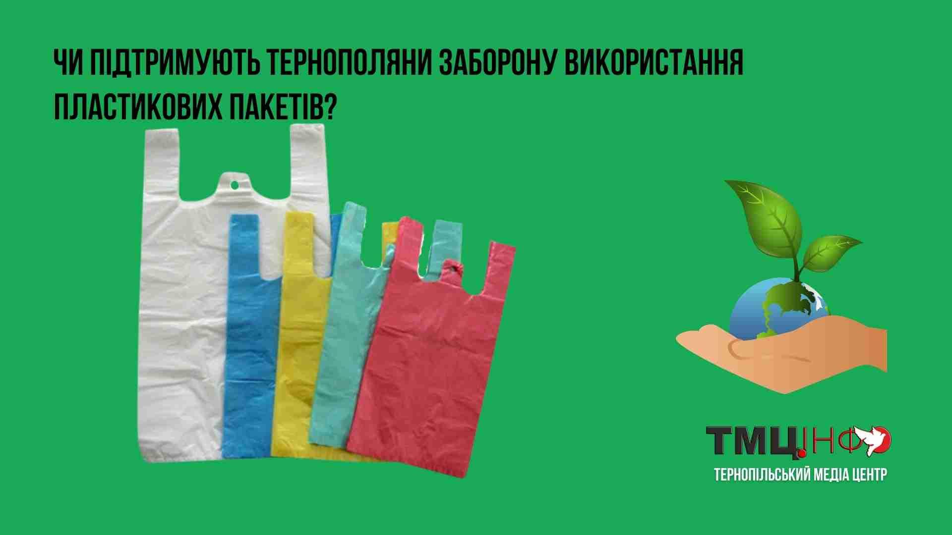Чи підтримують тернополяни заборону використання пластикових пакетів?