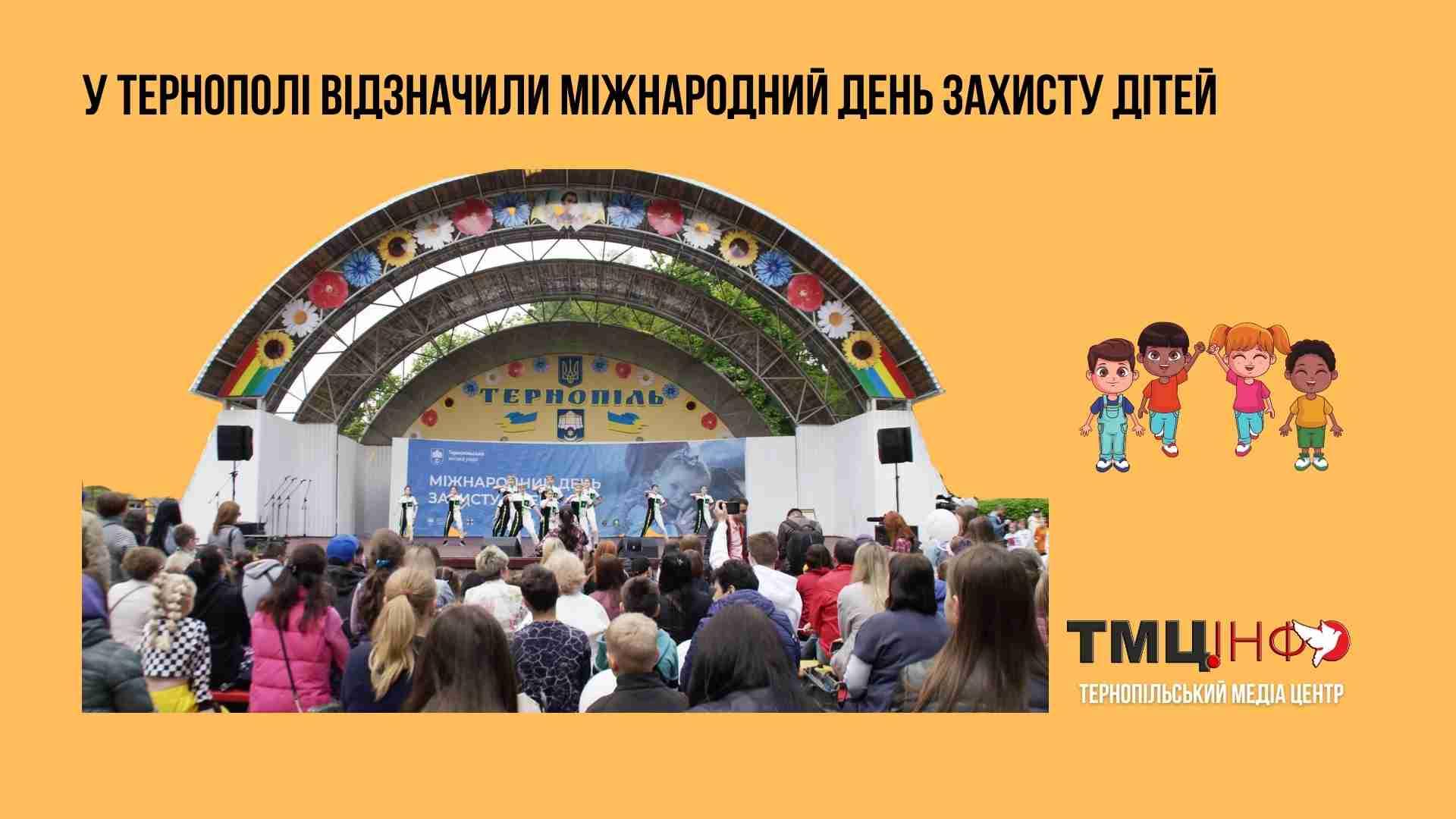 У Тернополі відзначили Міжнародний день захисту дітей