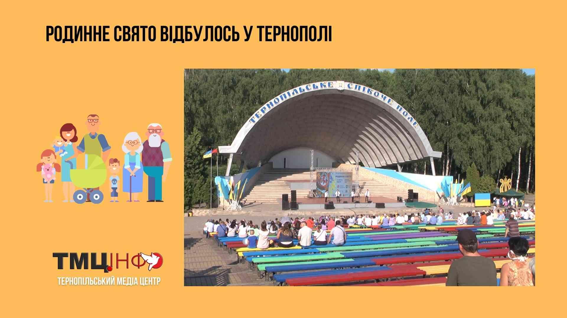 Родинне свято відбулось у Тернополі