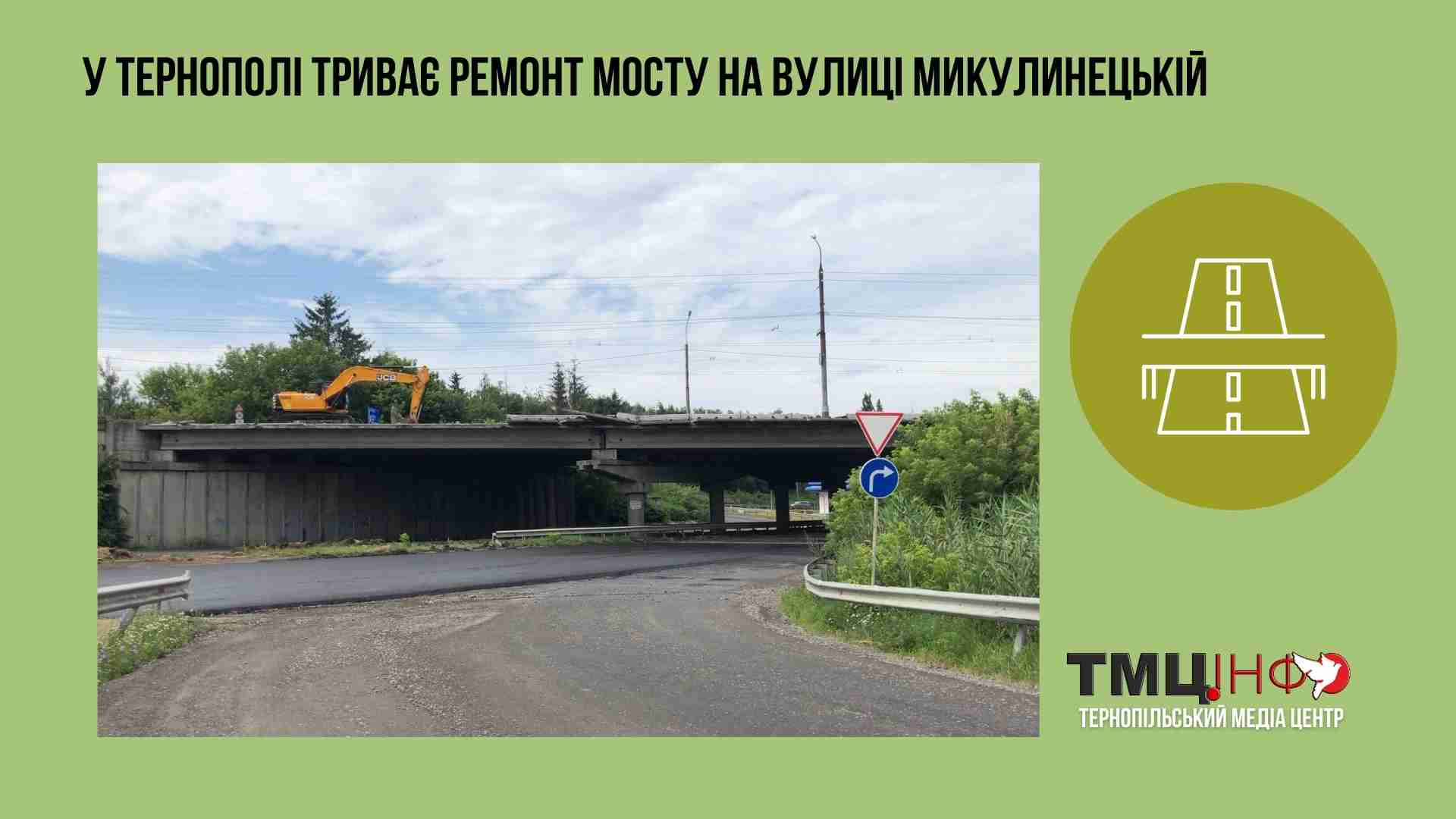 У Тернополі триває ремонт мосту на вулиці Микулинецькій