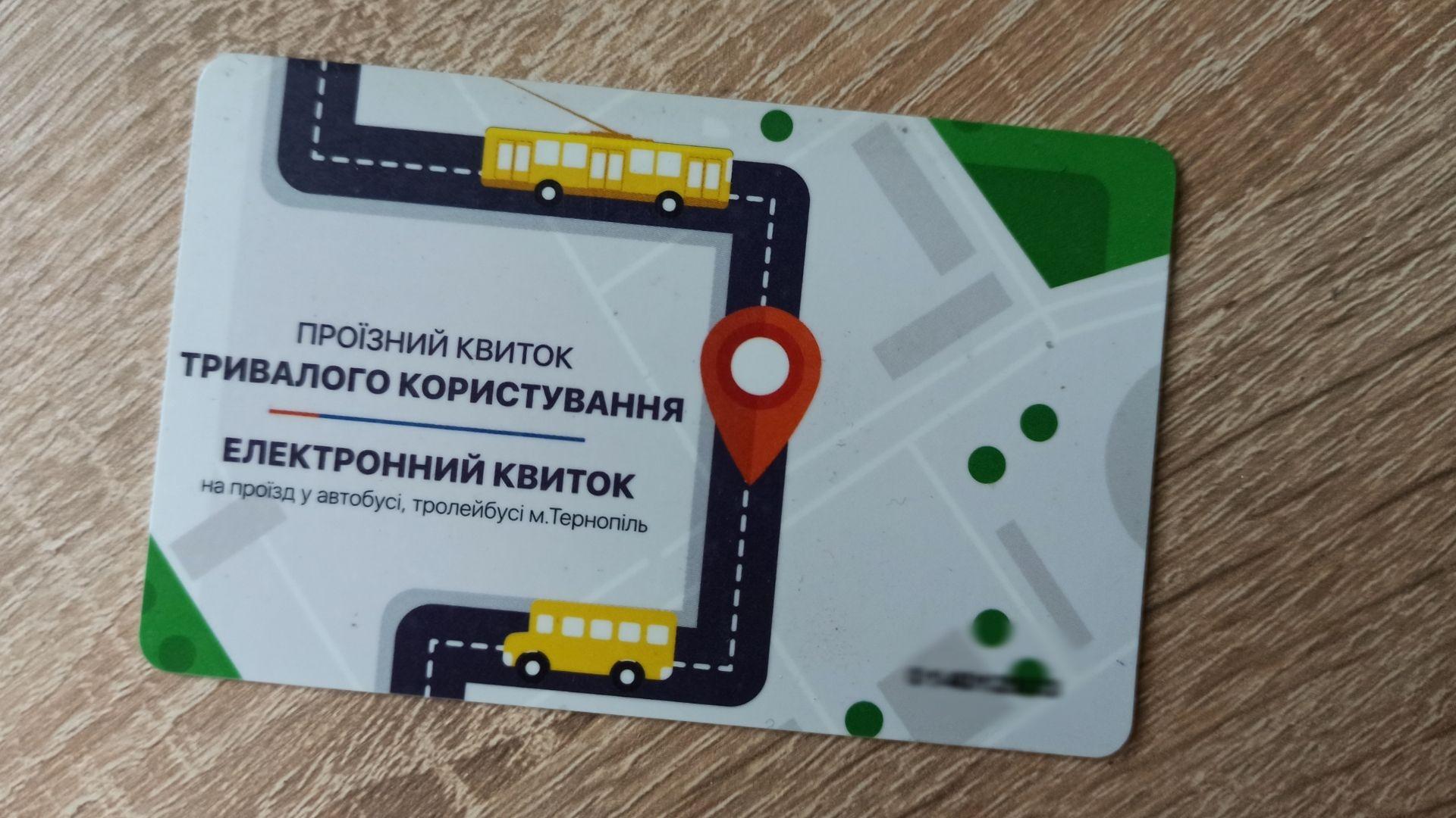 Проїзд у громадському транспорті Тернополя